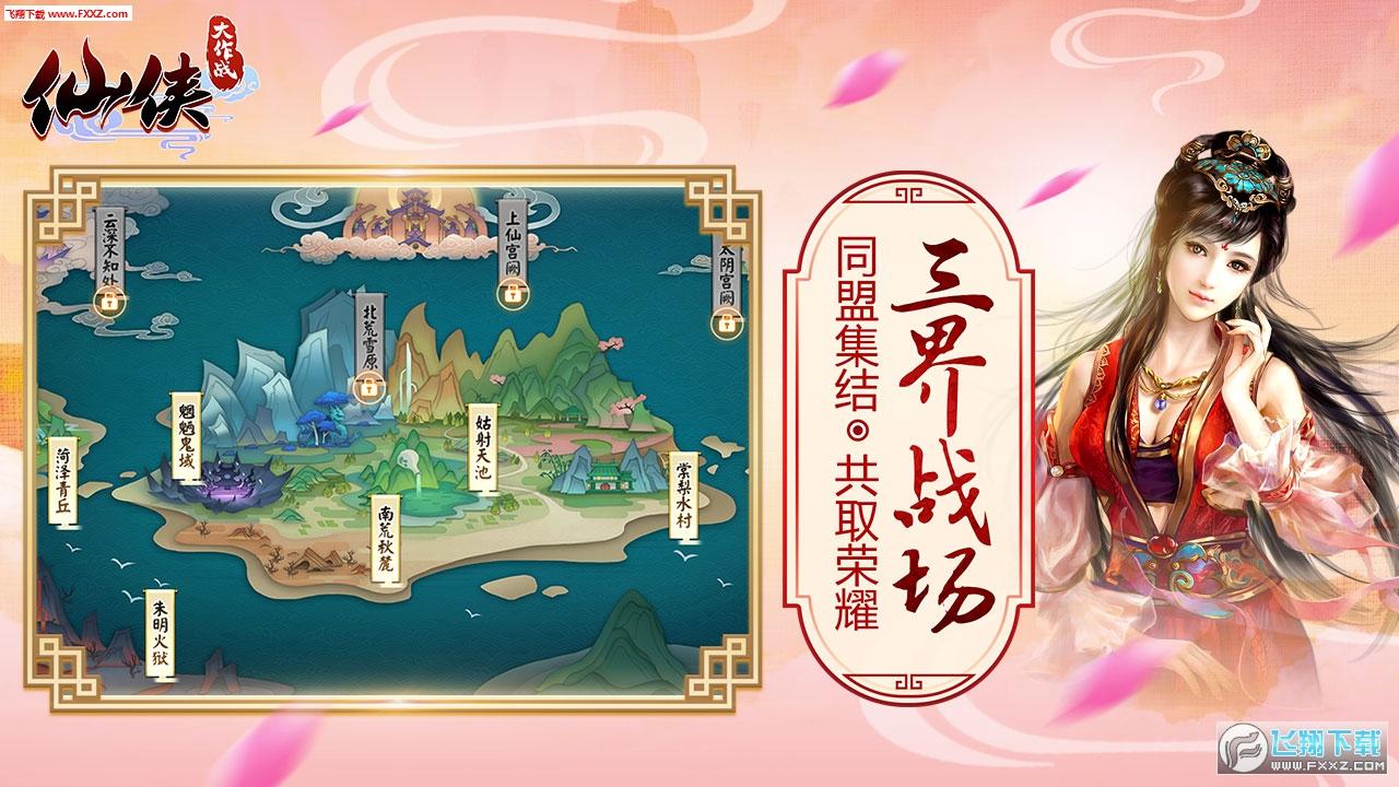 仙侠大作战官方手游0.2.1截图2