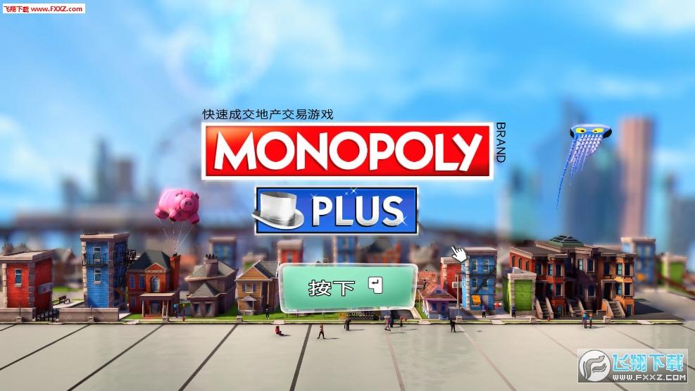 monopoly plus截图1