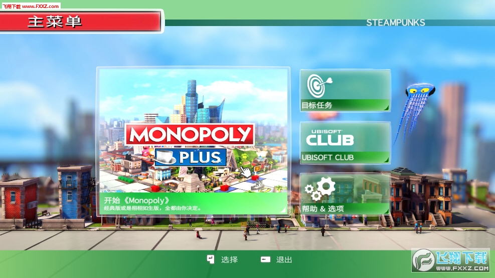 monopoly plus截图2