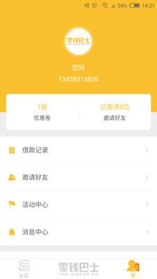 零钱巴士appv1.1.3最新版截图0