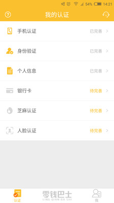 零钱巴士appv1.1.3最新版截图1