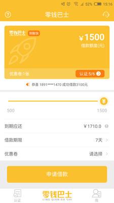零钱巴士appv1.1.3最新版截图2
