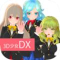 3D少女DX汉化版