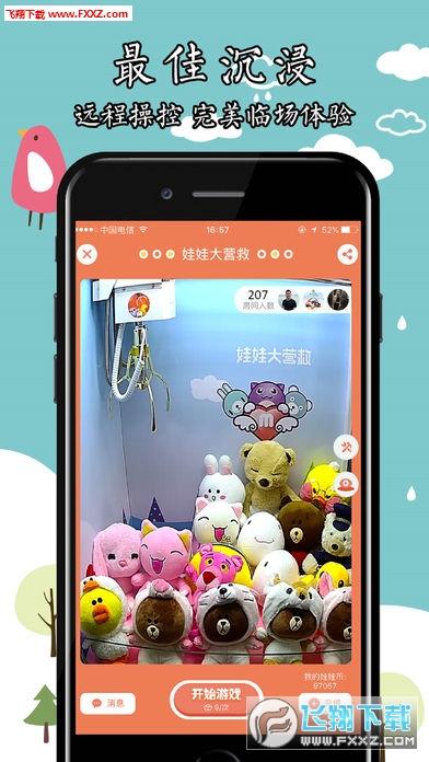 娃娃大营救app(附邀请码)截图0