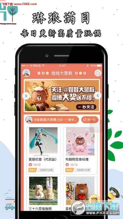 娃娃大营救app(附邀请码)截图1