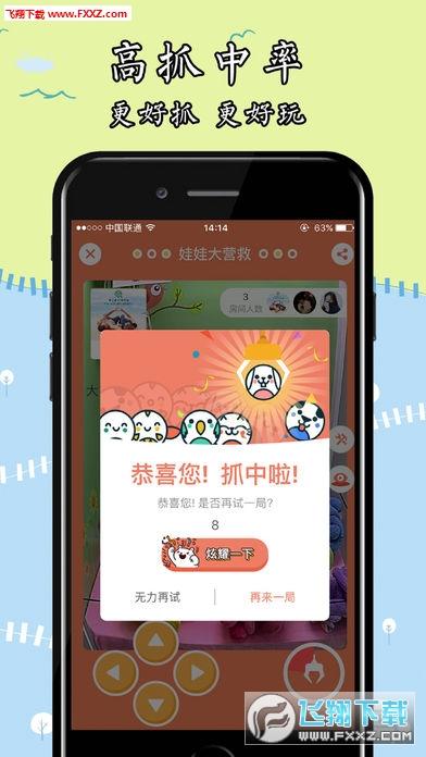 娃娃大营救app(附邀请码)截图3
