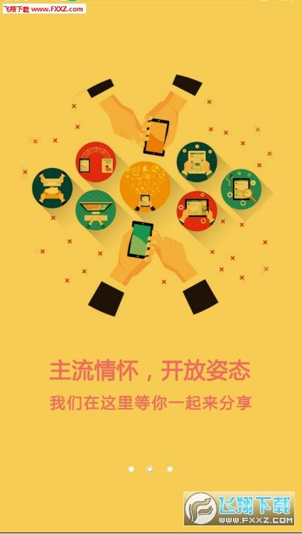 舟山论坛app截图0
