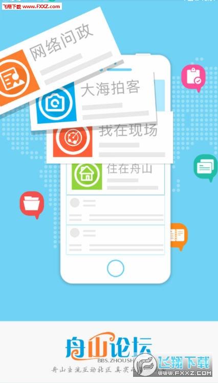 舟山论坛app截图2