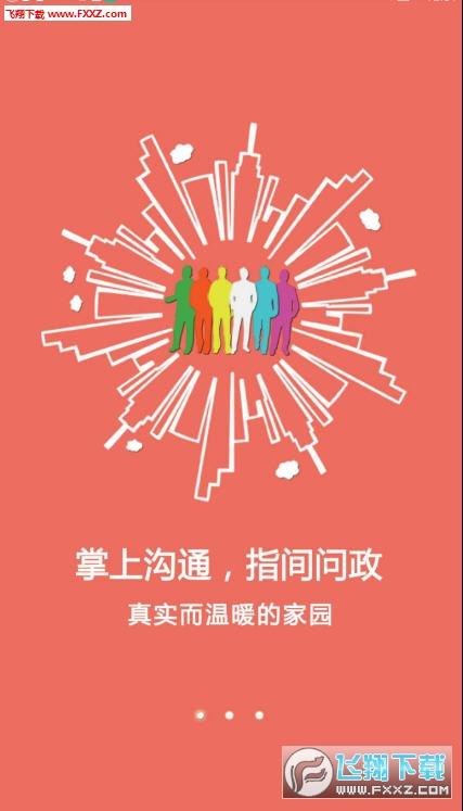舟山论坛app截图3