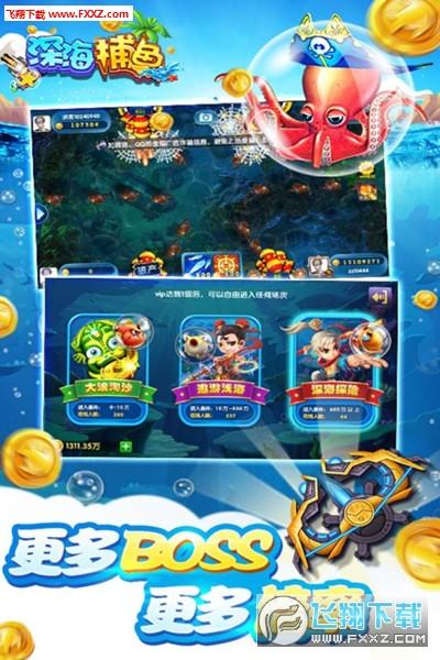 深海捕鱼千炮版手游7.0.10.1.0截图1