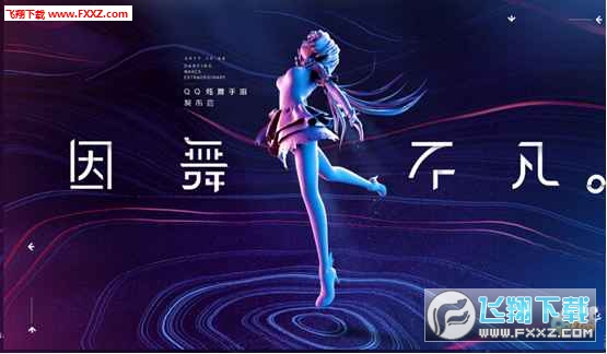 QQ炫舞腾讯官方版截图1