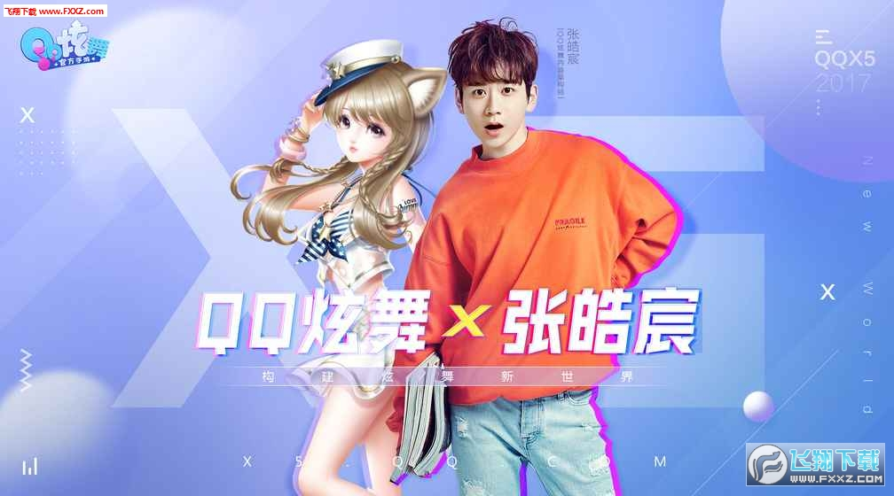 QQ炫舞腾讯官方版截图0