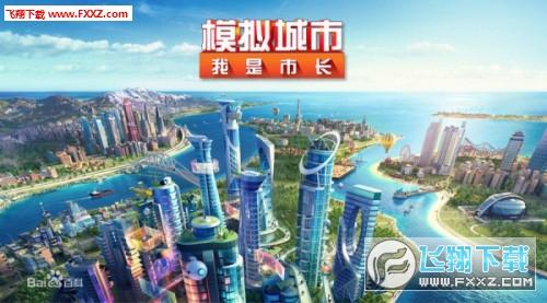 模拟城市:我是市长手游最新中国版最新版截图3