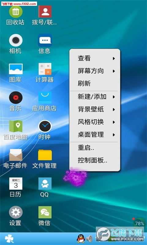 装酷神器安卓版MW20170120截图3