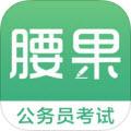 腰果公考安卓版V2.2.0最新版