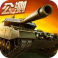 坦克射击手游公测安卓版 公测