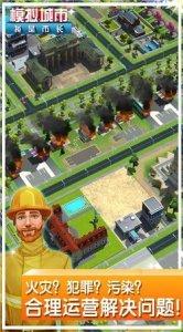 模拟城市我是市长破解版v2.0.0截图1
