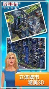 模拟城市我是市长破解版v2.0.0截图2