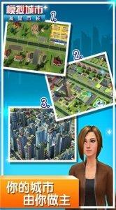 模拟城市我是市长破解版v2.0.0截图3