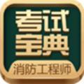消防工程师题库app v4.4安卓版