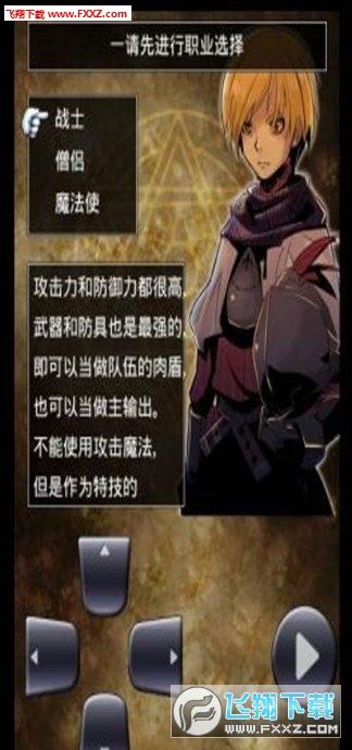 魔龙迷宫中文版v2.0截图0