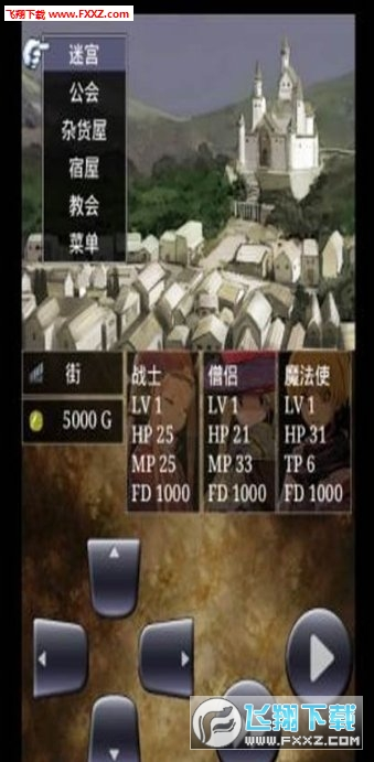 魔龙迷宫中文版v2.0截图1