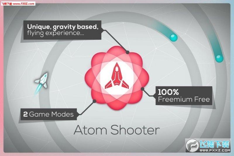 原子射手安卓版截图1