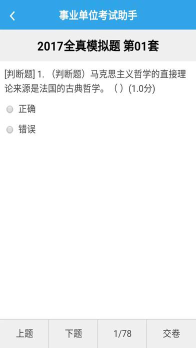 事业单位考试助手安卓版V1.1.5免费版截图3