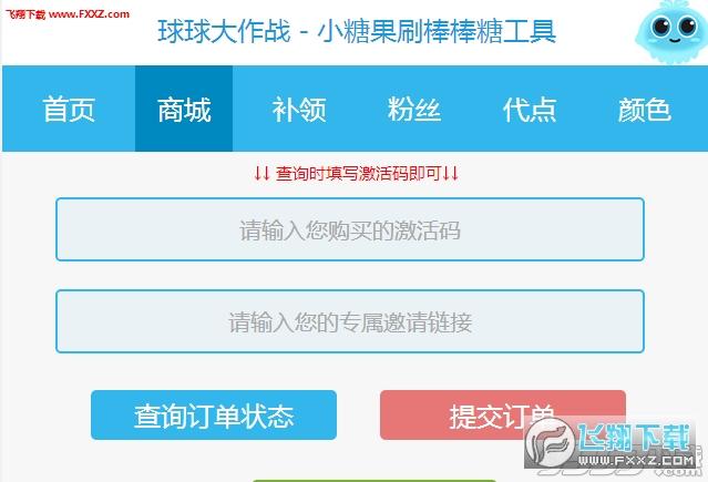 2017球球大作战小糖果刷粉丝工具 v1.0 最新版截图0