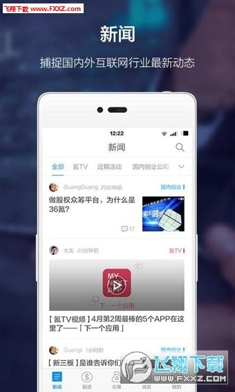 36氪掌上appv5.4 安卓版截图0
