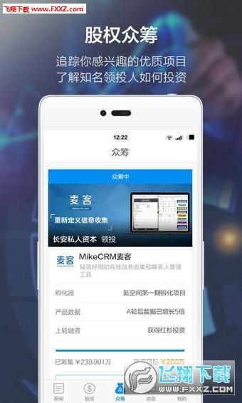 36氪掌上appv5.4 安卓版截图2