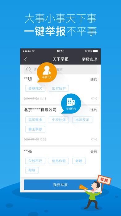 天下信用极速贷appV3.5.0官网安卓版截图1
