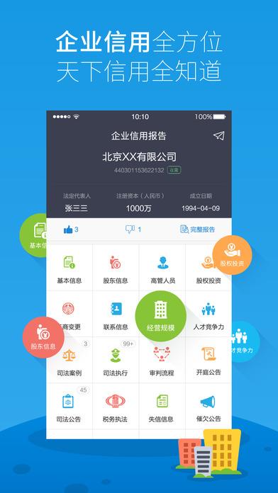 天下信用极速贷appV3.5.0官网安卓版截图2