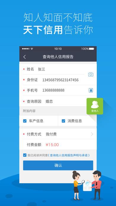 天下信用极速贷appV3.5.0官网安卓版截图3
