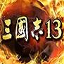 三国志13威力加强版简中汉化补丁