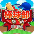 开罗棒球部物语手游安卓版1.0