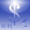 理财复利计算器app V2.1官方安卓版