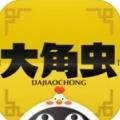 大角虫漫画虫币无限版V2.7.2手机版