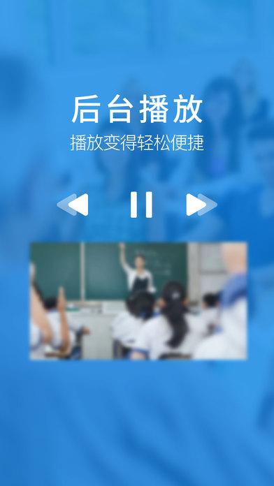 腾讯公开课苹果版V3.7官网iPhone版截图0