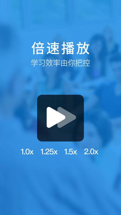 腾讯公开课苹果版V3.7官网iPhone版截图2