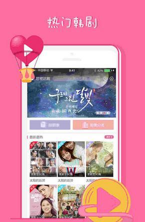 韩剧tv电视客户端V2.8.2安卓电视版截图0