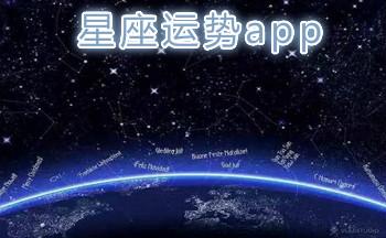 星座运势app