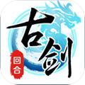 古剑奇谭壹之云动沧澜安卓版v0.9.2