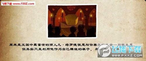 16bit商人汉化中文版v1.0截图0