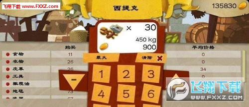 16bit商人汉化中文版v1.0截图1
