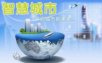智慧城市app