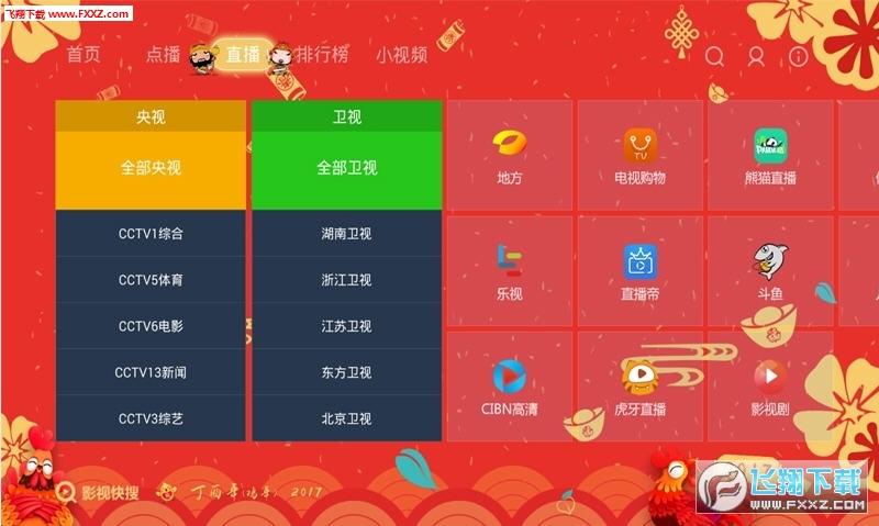 影视快搜官网最新版截图2