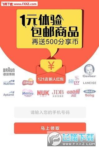 121店app手机版截图1