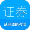 2017证券从业考试app