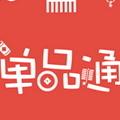 单品通appV3.0.7官网安卓版